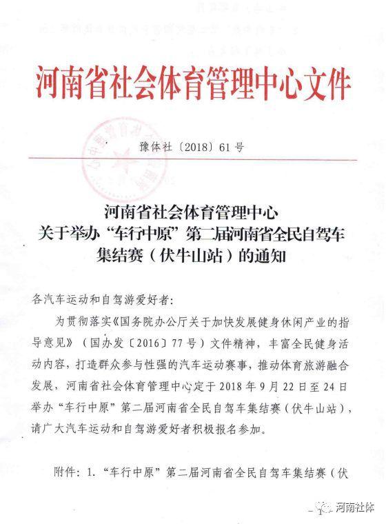 第二届河南省全民自驾车集结赛(伏牛山站)将在中秋假期(9.22-24)举办