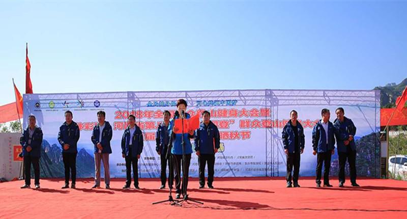 河南省第八届三山同登群众健身大会暨新乡轿顶山太行丰收节成功举办