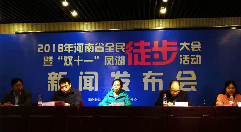 """河南省全民徒步大会暨""""双十一""""凤湖徒步活动将于11月11日举行"""