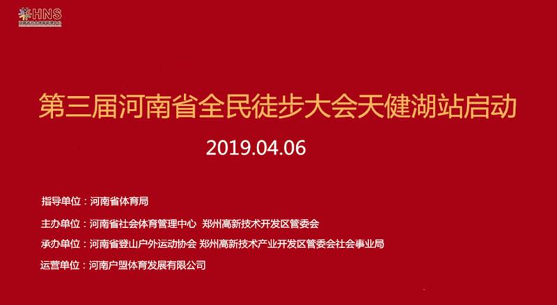 关于举办第三届河南省全民徒步大会(天健湖站)活动通知